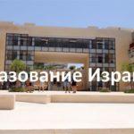 Организация образовательной системы в Израиле, обучение для русских в 2019 году