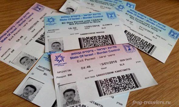 Виза в Израиль для Россиян в 2019 году: нужна ли, как получить и сколько стоит?
