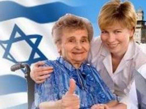 Льготы для пенсионеров Израиля