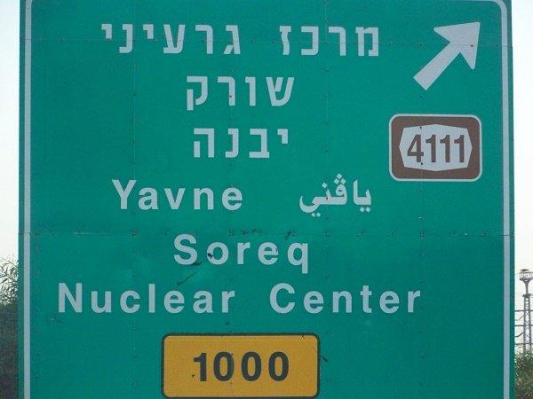 Английский язык в Израиле