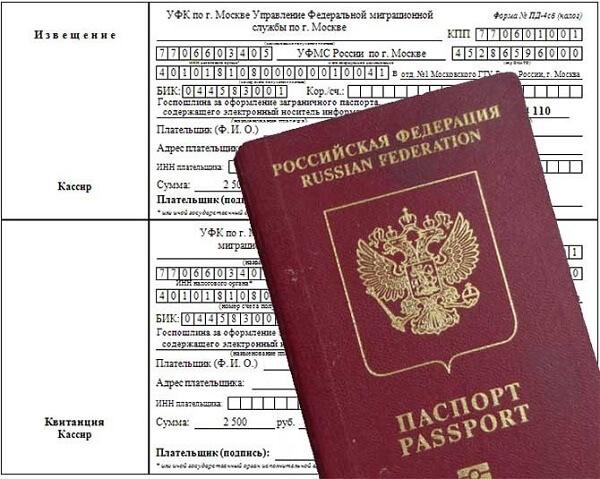 Скачать образец квитанции на загранпаспорт
