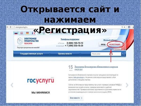 Регистрация на сайте gosuslugi.ru