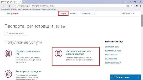 Заполнение электронного заявления