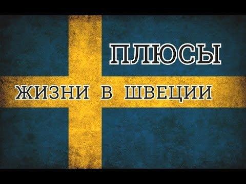 Плюсы переезда в Швецию