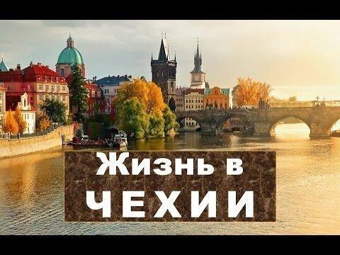 Плюсы и минусы переезда в Чехию