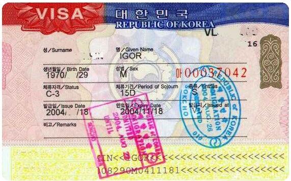 Долговременная виза в Южную Корею
