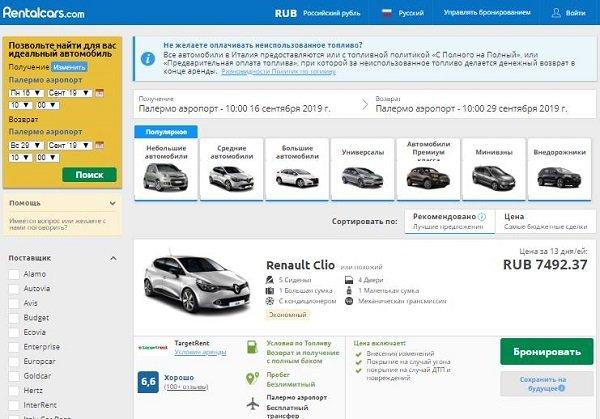 скрин сайта с выбором авто в аренду