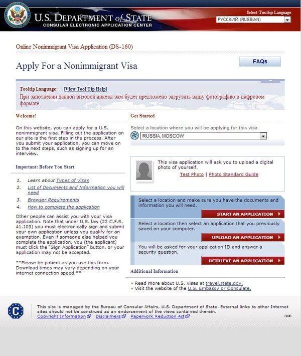 Сайт консульства США