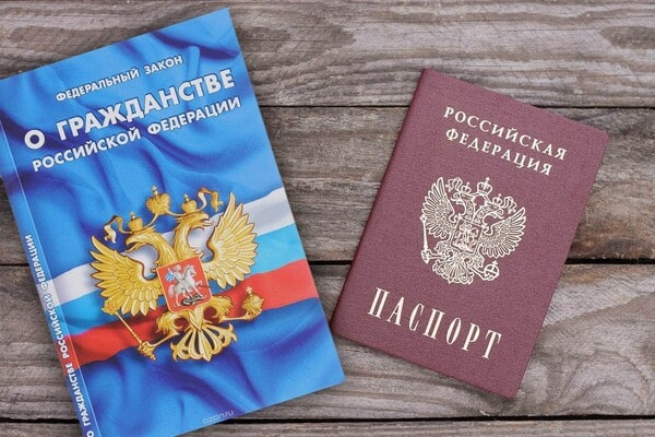 Закон о гражданстве и паспорт РФ