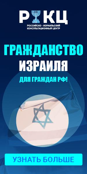 Помощь в получении гражданства Израиля