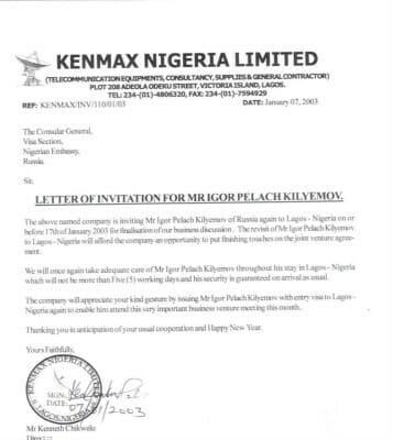 Письмо приглашение на работу