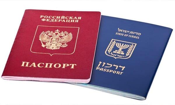 Израильский и российский паспорта