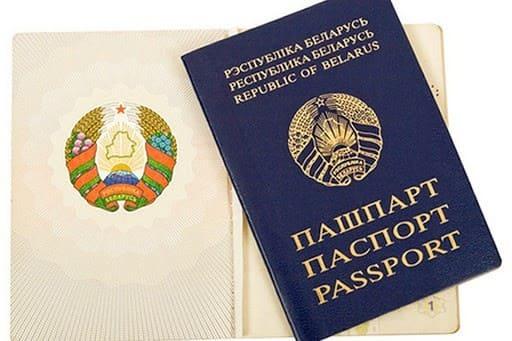 Способы получения гражданства Белоруссии в 2020 году